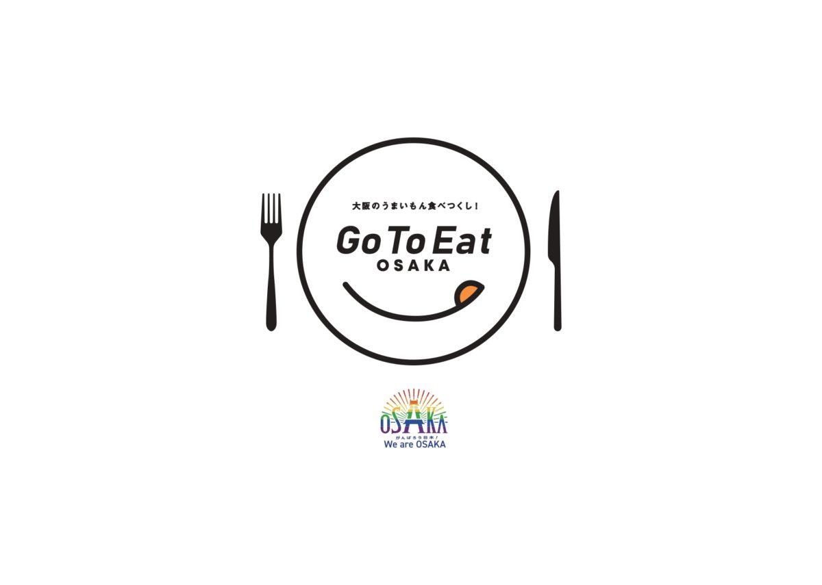 IGNITEは【Go To Eatキャンペーン】対象店です!