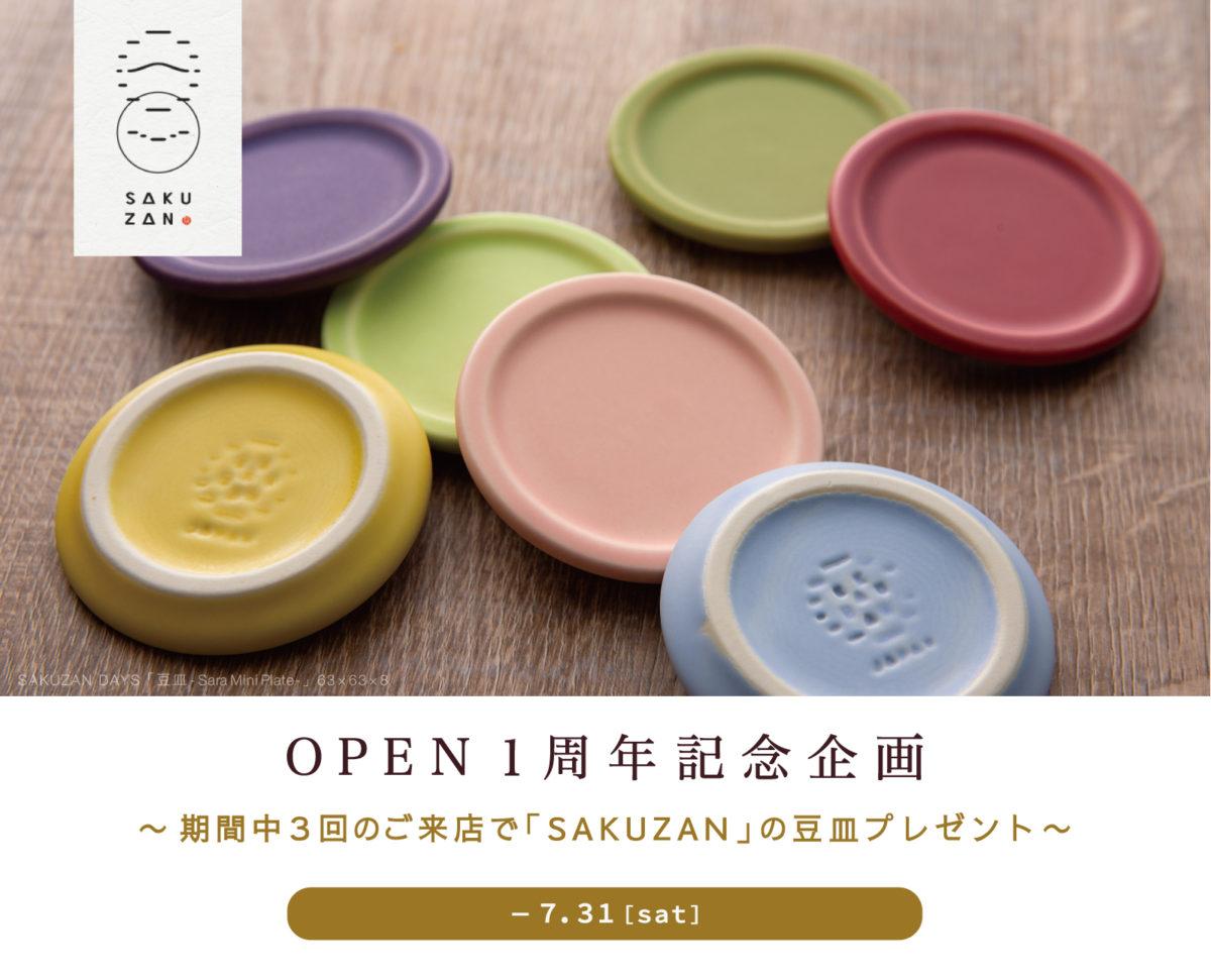 "IGNITE1周年記念企画♫""SAKUZAN""豆皿をプレゼントします!"